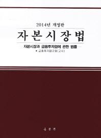 자본시장법(2014)