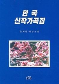 한국 신작가곡집