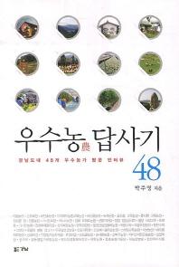 우수농 답사기 48