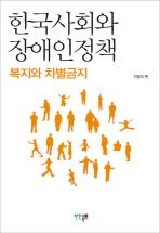 한국사회와 장애인 정책