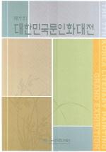 대한민국문인화대전(제7회)