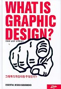 그래픽 디자인이란 무엇인가