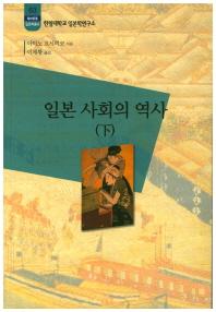 일본 사회의 역사(하)