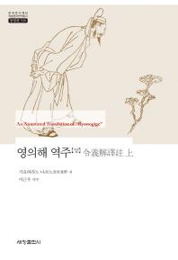 영의해 역주(상)