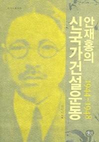 안재홍의 신국가건설운동 1944-1948