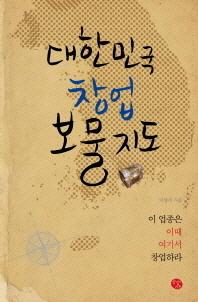 대한민국 창업 보물지도