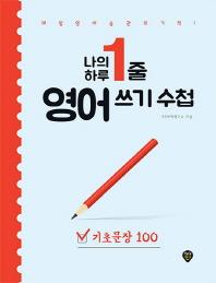 나의 하루 1줄 영어 쓰기 수첩: 기초문장 100
