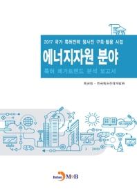에너지자원 분야 특허 메가트렌드 분석 보고서 2017