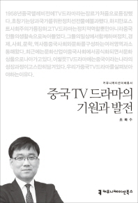 중국 TV 드라마의 기원과 발전