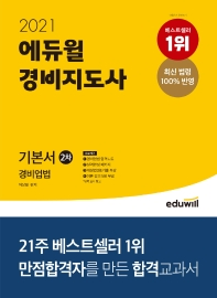 에듀윌 경비업법 기본서(경비지도사 2차)(2021)