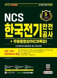 2021 하반기 All-New 한국전기안전공사 NCS+전공+실전모의고사 4회+무료동영상(NCS특강)