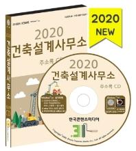 건축설계사무소 주소록(2020)(CD)