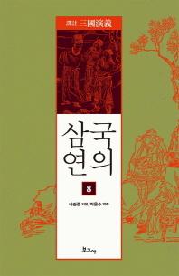 역주 삼국연의. 8