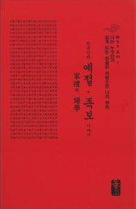 한국인의 예절 족보 이야기(빨간색)(소책자)