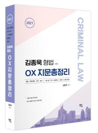 김종욱 형법 OX지문총정리(2021)