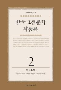 한국 고전 문학 작품론. 2: 한글 소설
