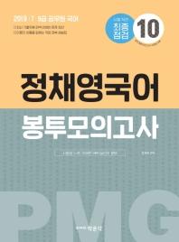 정채영 국어 모의고사(2019)(봉투)