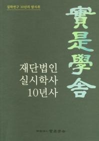 재단법인 실시학사 10년사
