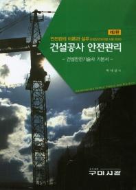 건설공사 안전관리(2020)