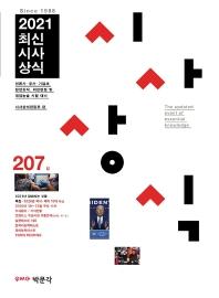 최신시사상식 207집(2021)