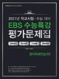 백발백중 고등 영어독해연습(하) EBS 수능특강 평가문제집(2021)(2022 수능대비)
