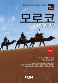 트래블로그 모로코(2020~2021)