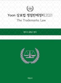 Yoon 상표법 쟁점판례정리(2021)