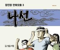 장진영 만화모음집. 3: 나선