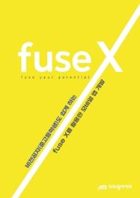 fuse X 를 활용한 모바일 앱 개발