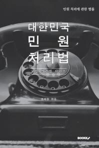 대한민국 민원처리법 : 교양 법령집 시리즈