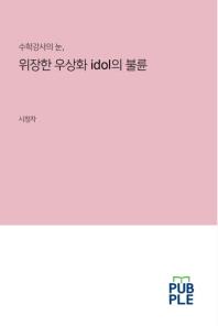 위장한 우상화idol의 불륜 (컬러판)