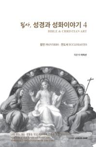필사, 성경과 성화이야기 4