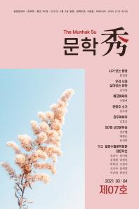 문학 수(창간호)(2021년 3-4월)