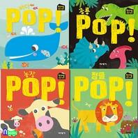 농장 POP+정글 POP+바다 POP+공룡 POP 반대말 팝업 그림책 전4권세트/미세기