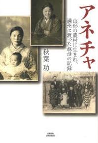 アネチャ 山形の農村に生まれ,滿州に渡った叔母の記錄