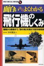 面白いほどよくわかる飛行機のしくみ 離陸から着陸まで,「鐵の塊」を飛ばす最先端理論