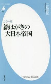 繪はがきの大日本帝國 カラ-版