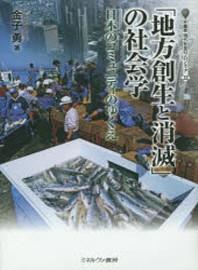 「地方創生と消滅」の社會學 日本のコミュニティのゆくえ