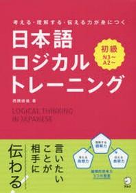 日本語ロジカルトレ-ニング 考える.理解する.傳える力が身につく 初級