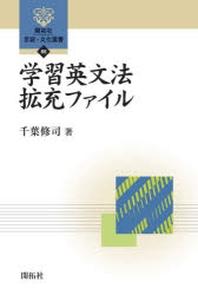學習英文法擴充ファイル