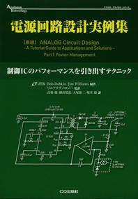 電源回路設計實例集 制御ICのパフォ-マンスを引き出すテクニック