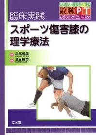 臨床實踐スポ-ツ傷害膝の理學療法