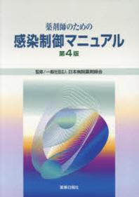 藥劑師のための感染制御マニュアル 第4版