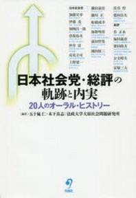 日本社會黨.總評の軌跡と內實 20人のオ-ラル.ヒストリ-