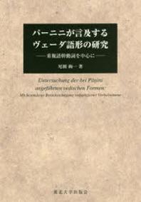 パ-ニニが言及するヴェ-ダ語形の硏究 重複語幹動詞を中心に