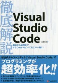 徹底解說VISUAL STUDIO CODE
