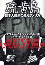 硫黃島 日本人捕虜の見たアメリカ (アフタ―.イオウジマ)の長い旅