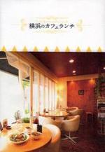 橫浜のカフェランチ