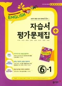 초등 영어 6-1 자습서 평가문제집(2019)