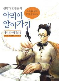 성악가 김창곤의 아리아 알아가기: 바리톤 베이스. 1